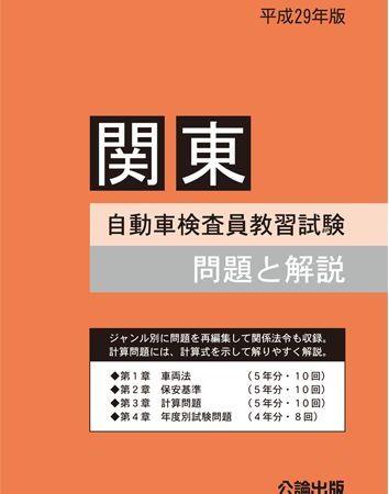 <新発売>自動車検査員教習試験 問題と解説 関東運輸局編 平成29年版