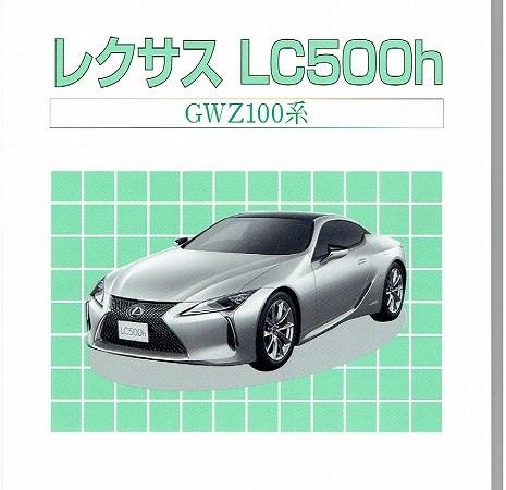 <新発売>構造調査シリーズ/レクサス LC500h GWZ100系 j-791