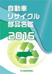 <売切れ・絶版>自動車リサイクル部品名鑑2016