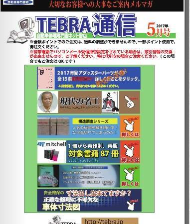 TEBRA通信5月号発行