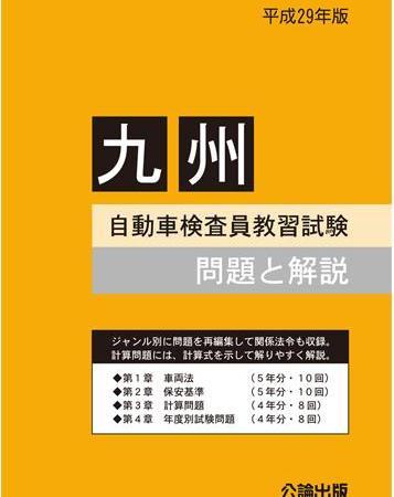 <新発売>平成29年版 自動車検査員教習試験 九州 問題と解説