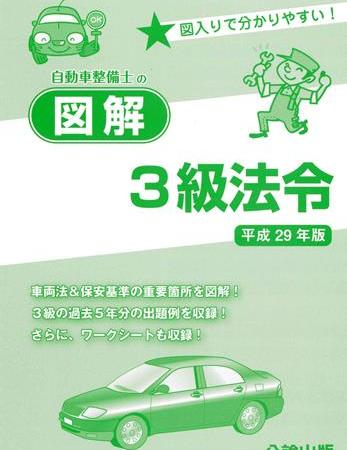 <新発売>自動車整備士の図解3級法令 平成29年版