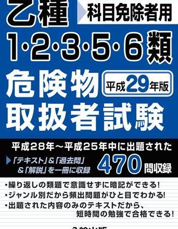 <新発売>乙種1・2・3・5・6類危険物取扱者試験 平成29年版