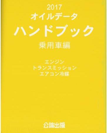 <新発売>オイルデータハンドブック 2017乗用車編