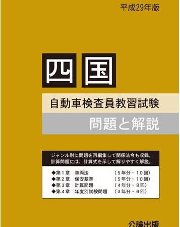 <新発売>自動車検査員教習試験 問題と解説 四国運輸局編 平成29年版