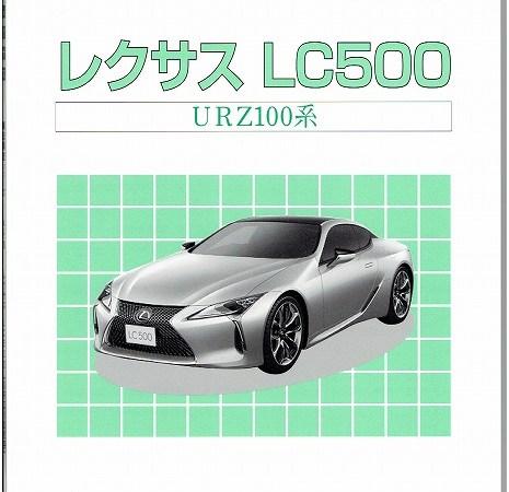 <新発売>構造調査シリーズ/レクサス LC500 URZ100系 j-793