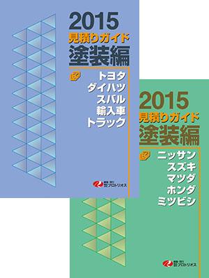 <売切れ・絶版>「見積りガイド 塗装編」 2015年度版