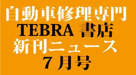 自動車修理専門TEBRA書店 新刊ニュース7月号