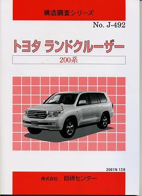 <絶版・完売>構造調査シリーズ/トヨタ ラウンドクルーザー 200系