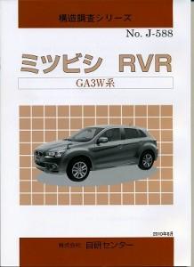 <廃版>構造調査シリーズ/ミツビシ RVR GA3W系