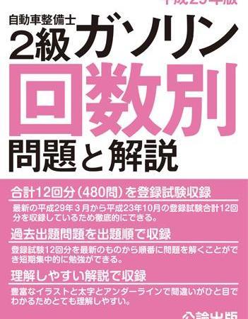 <新発売>自動車整備士 2級ガソリン 回数別 問題と解説 平成29年版