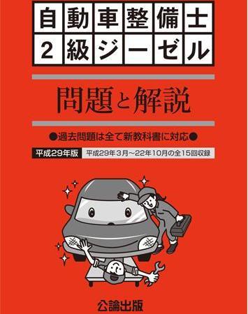 <新発売>自動車整備士 2級ジーゼル 問題と解説 平成29年版