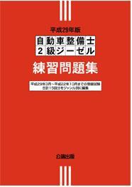 <新発売>自動車整備士 2級ジーゼル 練習問題集 平成29年版