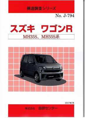 <新発売>構造調査シリーズ/スズキ ワゴンR MH35S,MH55S系 j-794