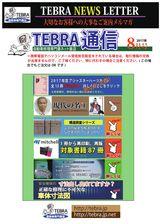TEBRA通信 8月号