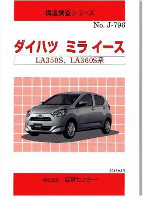 <新発売>構造調査シリーズ/ダイハツ ミラ イース LA350S,LA360S 系  j-796