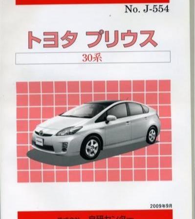 <絶版>構構造調査シリーズ/トヨタ プリウス 30系 j-554