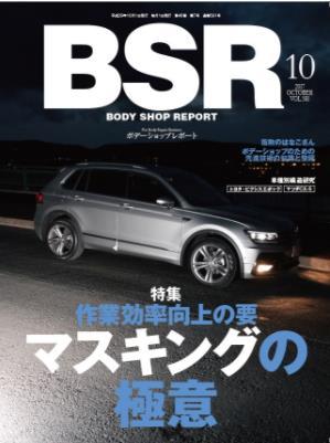 <新発売>「月刊ボデーショップレポート」2017-10月号
