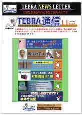 TEBRA通信 11月号