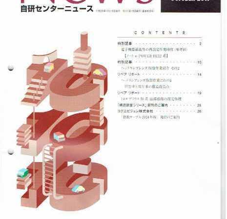 <新発売>「自研センターニュース」2017年10月 第505号