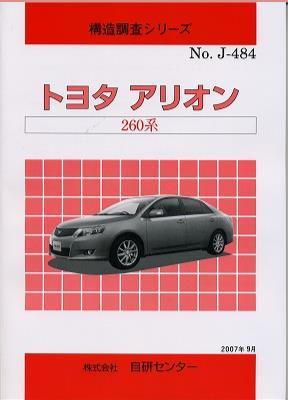 <売切れ・絶版>構造調査シリーズ/トヨタ アリオン 260系