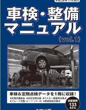 <新発売>車検・整備マニュアル (vol.1)