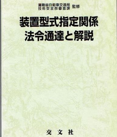 <売切れ・絶版>装置型式指定関係法令通達と解説
