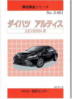 <新発売>構造調査シリーズ/ダイハツ アルティス AXVH70N 系  j-801