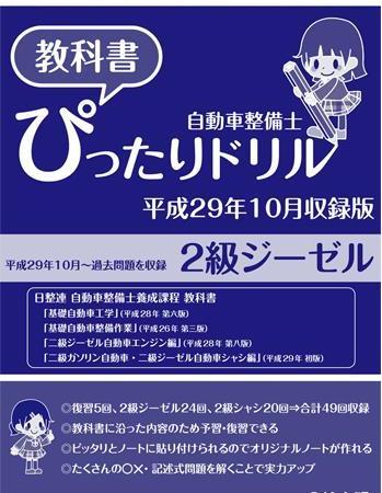 <新発売>自動車整備士 教科書ぴったりドリル 2級ジーゼル(平成29年10月収録版)