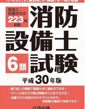 <新発売>消防設備士6類試験 平成30年版