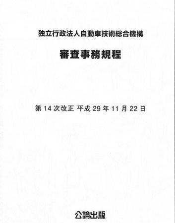 <新発売>独立行政法人自動車技術総合機構 審査事務規程 第14次改正 平成29年11月22日
