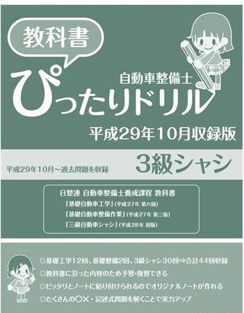<新発売>自動車整備士 教科書ぴったりドリル 3級シャシ(平成29年10月収録版)