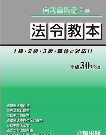 <新発売>法令教本 平成30年版