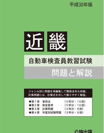 <新発売>自動車検査員教習試験 問題と解説 近畿運輸局編 平成30年版