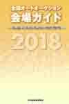全国オートオークション会場ガイド 2018