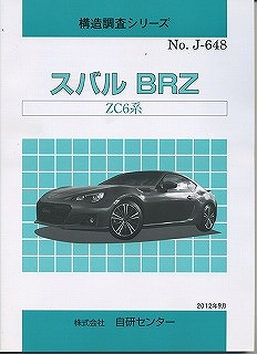 <絶版>構造調査シリーズ/スバル BRZ ZC6系 j-648