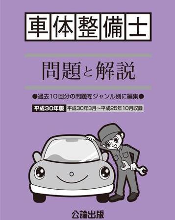 <新発売>車体整備士 問題と解説 平成30年版