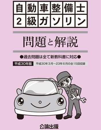 <新発売>自動車整備士 2級ガソリン 問題と解説 平成30年版