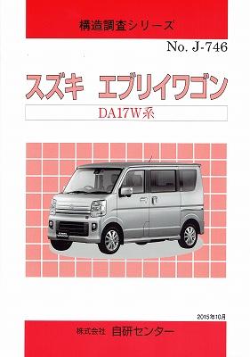 <廃版>構造調査シリーズ/スズキ エブリイワゴン DA17W系 j-746