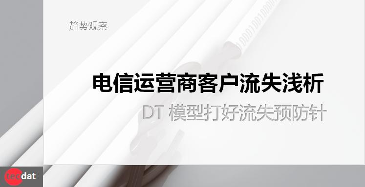0 1 - DT模型打好用户流失预防针——电信客户流失浅析