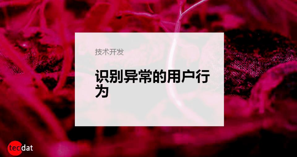 """0 - 避开数据海洋的""""暗礁"""":识别用户异常行为"""