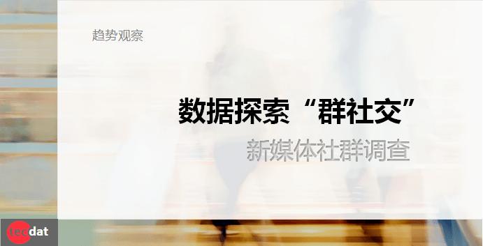 """QQ截图20171110215713 - 用数据探索""""群社交"""":新媒体社群调查"""