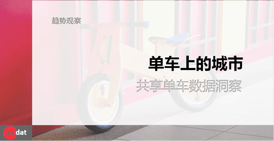 QQ截图20171231000200 - 单车上的城市:共享单车数据洞察