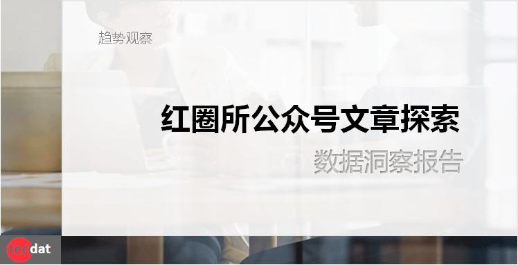 QQ截图20180131201521 - 红圈所公众号文章探索:用户行为洞察