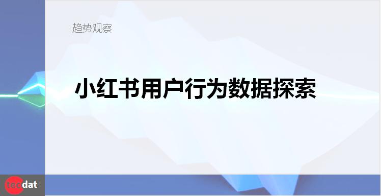 QQ截图20180331194449 - 小红书用户行为数据洞察:婚礼种草指南