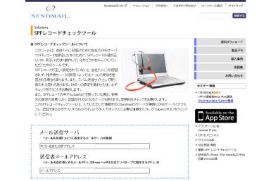Sendmail - SPFレコードチェックツール