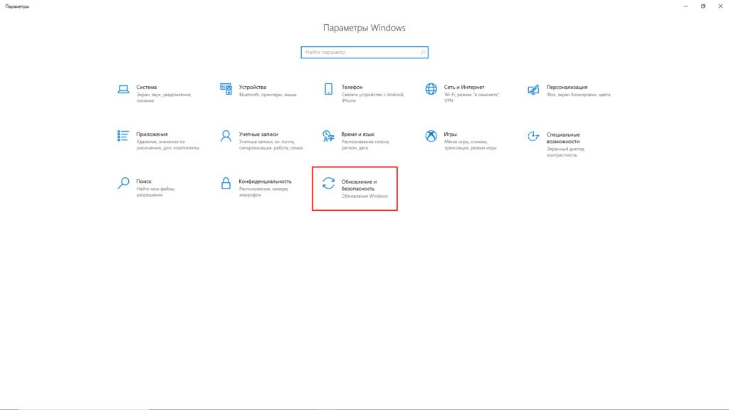Windows 10-inställningar - Uppdatering och säkerhet.