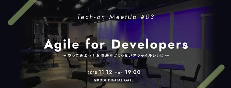 Tech-on MeetUp#03「Agile for Developers ~やってみよう!お作法だけじゃないアジャイルレシピ~」