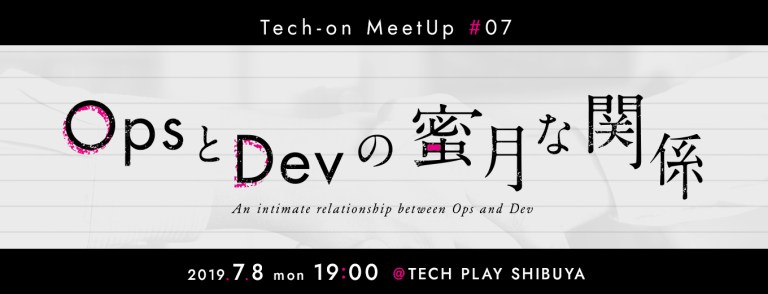 Tech-on MeetUp#07「OpsとDevの蜜月な関係」