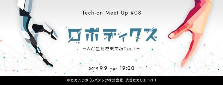Tech-on MeetUp#08 「ロボティクス〜人と生活を支えるTech〜」アンケート集計結果